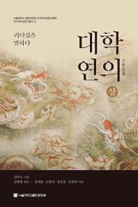 대학연의(상)(서울대학교 행정대학원 국가리더십연구센터 3)(양장본 HardCover)