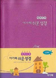 아가페 쉬운성경(보라)(색인)(특소)(단본)(무지퍼)(비닐)(보급) 빨강색,무색인,2002년 간행,비닐