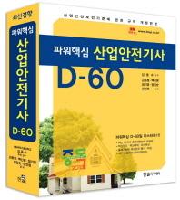 산업안전기사 D-60(2013)(파워핵심)