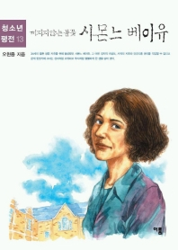 꺼지지 않는 불꽃 시몬느 베이유(청소년평전 13)