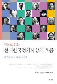 현대한국정치사상의 흐름(인물로 읽는)