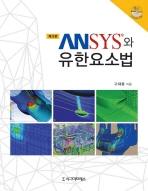 ANSYS와 유한요소법(3판)
