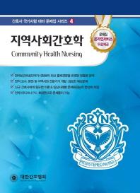 지역사회간호학(간호사 국가시험 대비 문제집 시리즈 4)