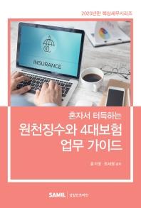 원천징수와 4대보험 업무 가이드(2020)(혼자서 터득하는)(3판)(핵심세무시리즈)
