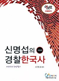 경찰한국사(신명섭의)(개정판)