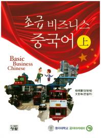 비즈니스 중국어(상)(초급)