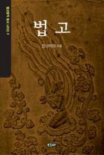 법고(불교음악 총서 시리즈 3)