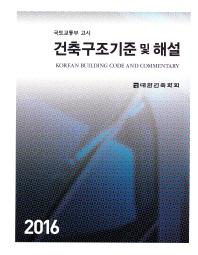 건축구조기준 및 해설(2016)
