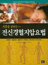 전신 경혈지압요법 /새책수준   ☞ 서고위치:GJ +1