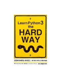 깐깐하게 배우는 파이썬. 3