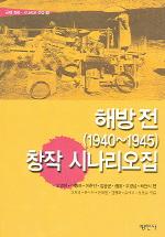 해방전 (1940~1945) 창작 시나리오집 (근대 희곡 시나리오 선집 9)