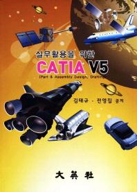CATIA V5(실무능력을 위한)