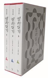 열하일기 세트(개정신판)(전3권)
