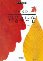 단풍과 낙엽 (숲의 휴일 1)