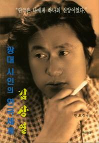 김상열 광대 시인의 연극세계(양장본 HardCover)