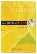 기초 통계학(EXCEL 2007 활용)