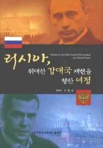 러시아 위대한 강대국 재현을 향한 여정(양장본 HardCover)