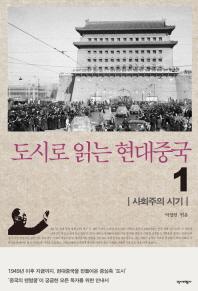 도시로 읽는 현대중국. 1: 사회주의 시기