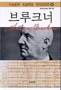 브루크너(작곡가별 명곡해설 라이브러리 16)