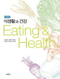 식생활과 건강(개정판)