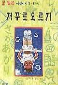 거꾸로오르기(일본 어린이 시5.6학년)