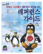 레퍼런스 가이드(리눅스 시스템과 네트워크 관리를 위한)(DVD1장포함)