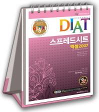 DIAT 스프레드시트 엑셀 2007(2015)(이공자)(스프링)