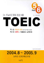 TOEIC PART 5.6 파워프로그램 세트(14회)(전2권)