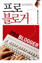 프로 블로거