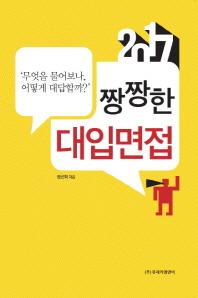 짱짱한 대입면접(2017)
