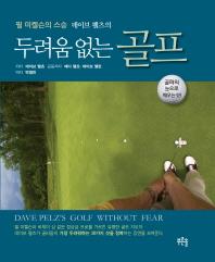 두려움 없는 골프 --- 깨끗