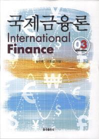 국제금융론 --- 본문 전체에 밑줄 필기있슴