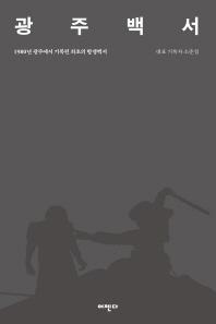 광주백서: 1980년 광주에서 기록된 최초의 항쟁백서