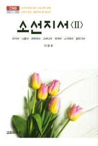 소선지서. 2(CNB 536)(양장본 HardCover)