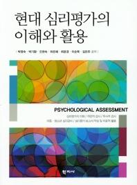 현대 심리평가의 이해와 활용