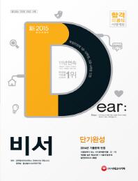 비서 단기완성(2015)(Dear)(개정판)