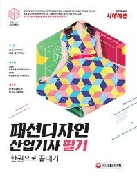 패션디자인산업기사 필기 한권으로 끝내기(2018)(개정판)