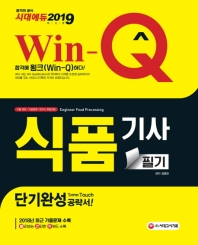 식품기사 필기 단기완성(2019)(Win-Q)