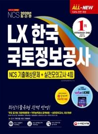 LX 한국국토정보공사 NCS 기출예상문제+실전모의고사 4회(2020)