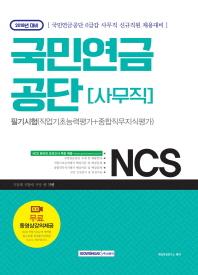 NCS 국민연금공단(사무직) 필기시험(2018)(기쎈)