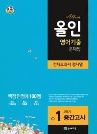 중학 영어 중1-2 중간고사 기출문제집(천재교과서 정사열)(2017)