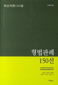 형법판례 150선(2판)