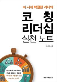 코칭 리더십 실천 노트