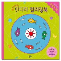 만다라 컬러링북 스탭1. 8: 봄과 여름