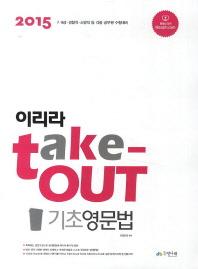 Take-Out 기초영문법(2015)(이리라)