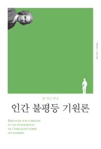 인간 불평등 기원론(리커버)(책세상문고 고전의 세계)