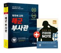 해군 부사관(2018)(에듀윌 독학에 강한)(ROTC/부사관 시리즈)