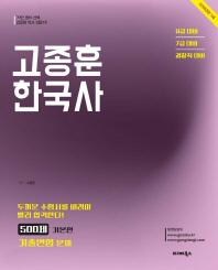 고종훈 한국사 기출변형문제 500제 기본편(2018)