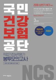 NCS 국민건강보험공단(NHIS) 직업기초능력평가 봉투모의고사(3회분)(2018)