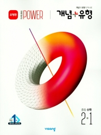 중학 수학 중2-1(2020)(개념+유형 실력향상 파워 유형편)